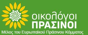 Οικολόγοι ΠΡΑΣΙΝΟΙ – Μέλος του Ευρωπαΐκού Πράσινου Κόμματος